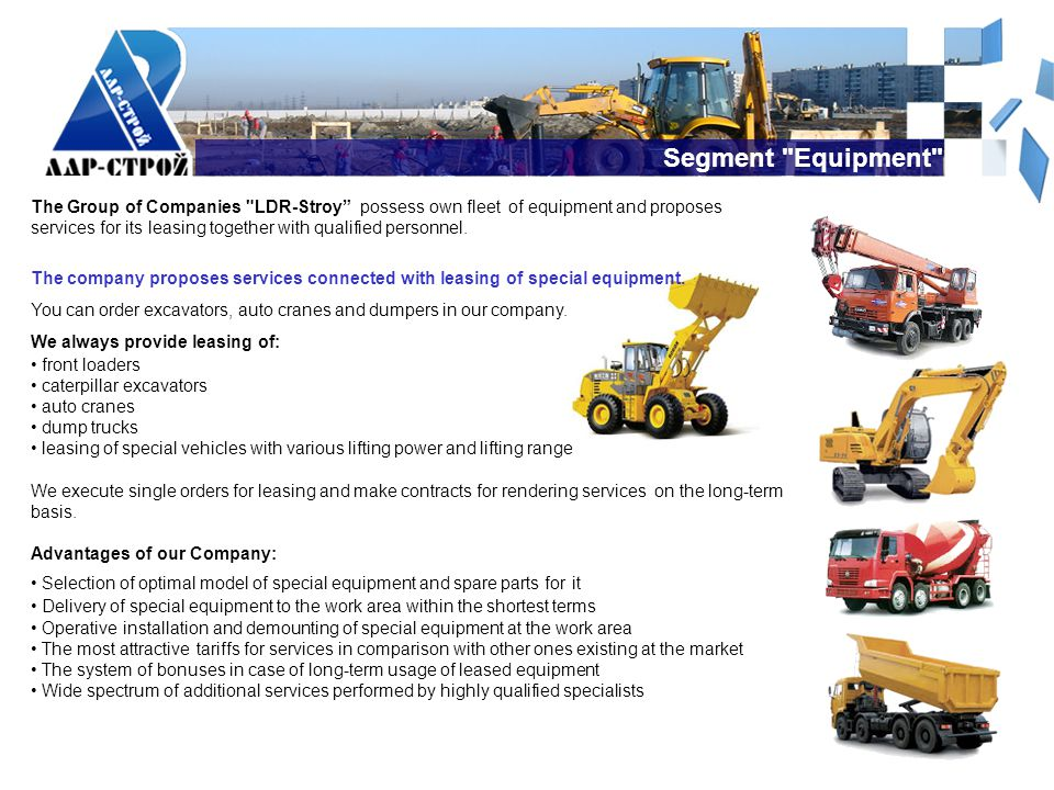 Segment Equipment The Group of Companies LDR-Stroy possess own fleet of equipment and proposes services for its leasing together with qualified personnel.