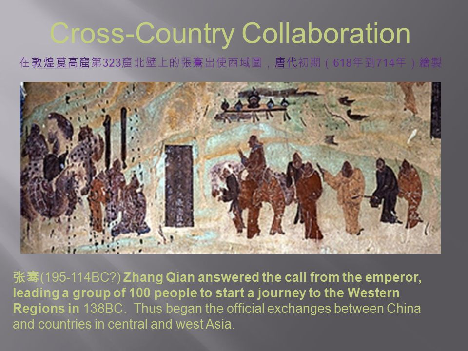 张骞 (195-114BC?) Zhang Qian answered the call from the emperor, leading a group of 100 people to start a journey to the Western Regions in 138BC. Thus