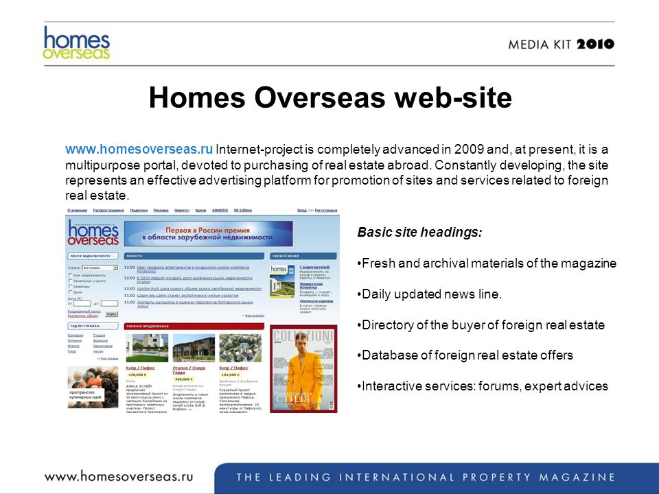 Homes Overseas web-site www.homesoverseas.ru Internet-project is completely advanced in 2009 and, at present, it is a multipurpose portal, devoted to purchasing of real estate abroad.