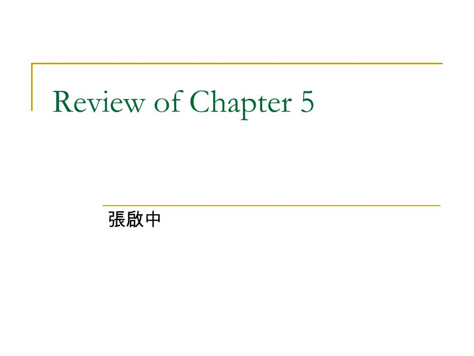 Review of Chapter 5 張啟中
