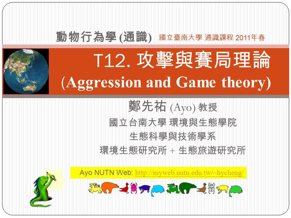 攻擊與賽局理論 Ayo 2011 Ethology ( 通識 ) 2 Fight or flight.
