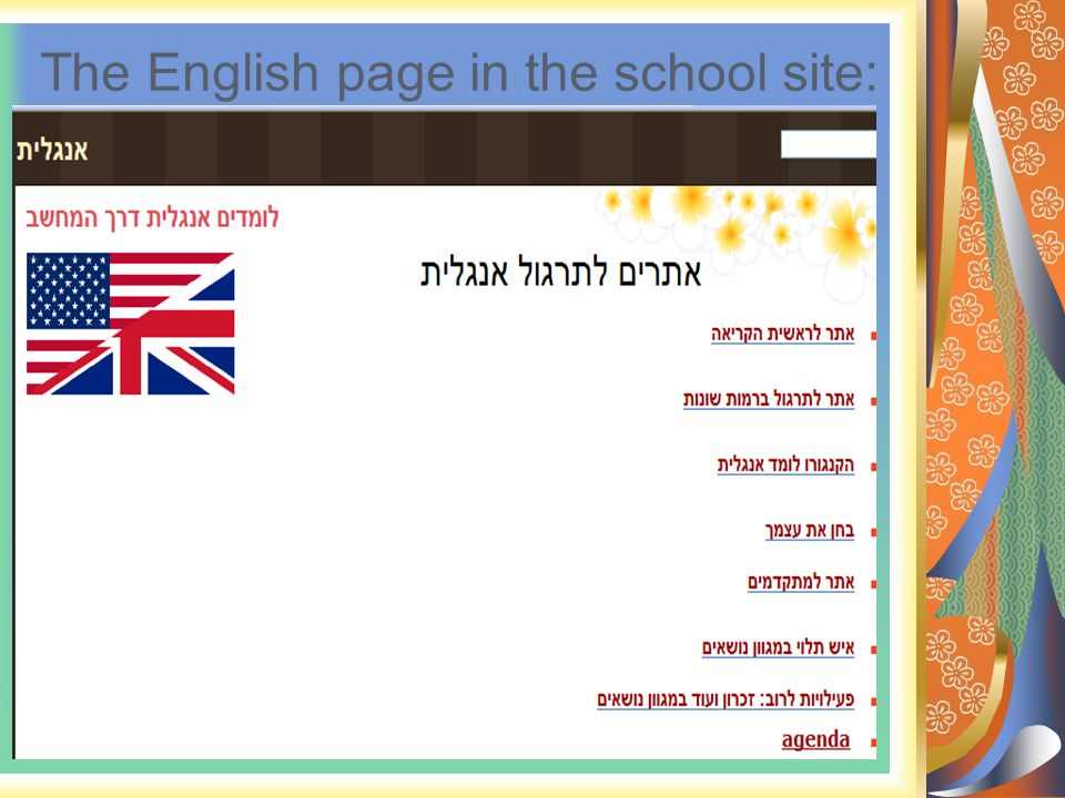 The English page in the school site: