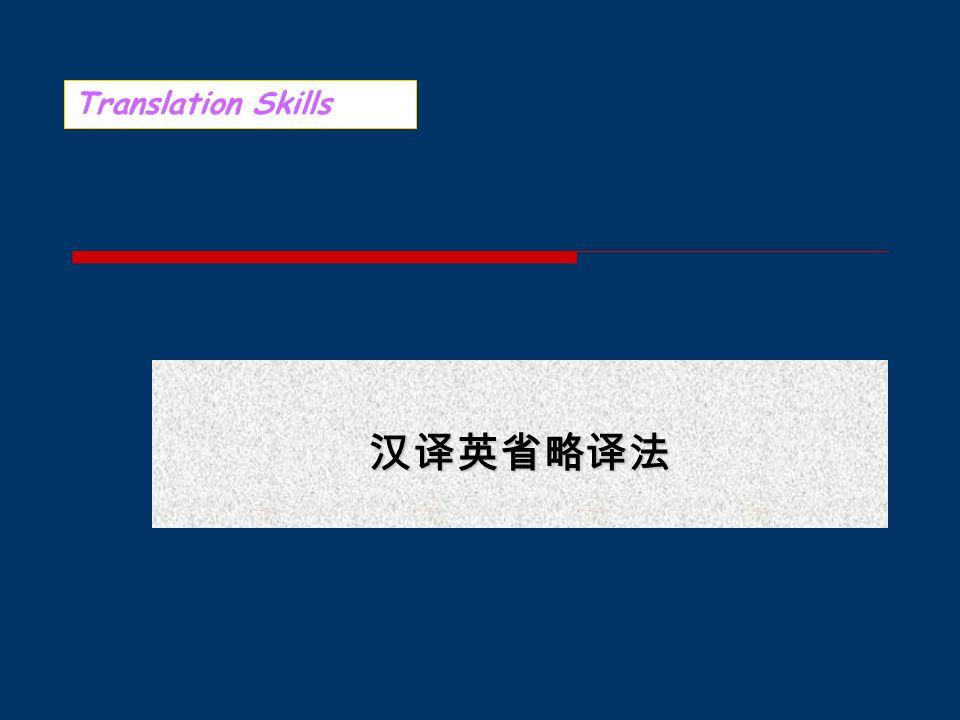 Translation Skills 汉译英省略译法