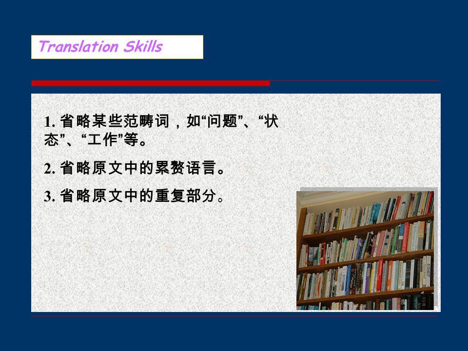 1. 省略某些范畴词,如 问题 、 状 态 、 工作 等。 2. 省略原文中的累赘语言。 3. 省略原文中的重复部分 。