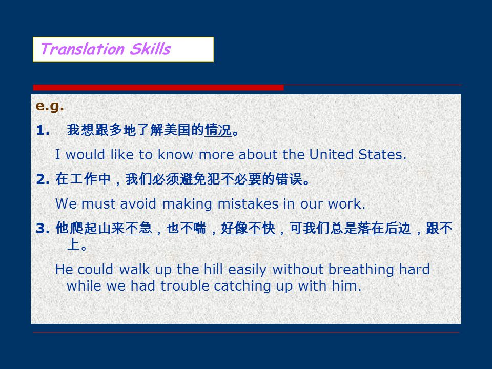 e.g. 1. 我想跟多地了解美国的情况。 I would like to know more about the United States.