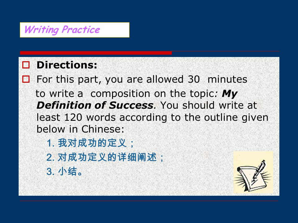  Directions:  For this part, you are allowed 30 minutes to write a composition on the topic: My Definition of Success.