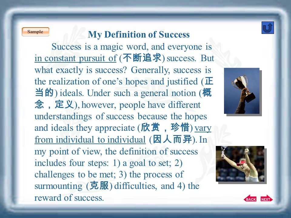 在写下面这篇作文时,你怎样注意连贯与衔接? Directions: For this part, you are allowed 30 minutes to write a composition on the topic: My Definition of Success.