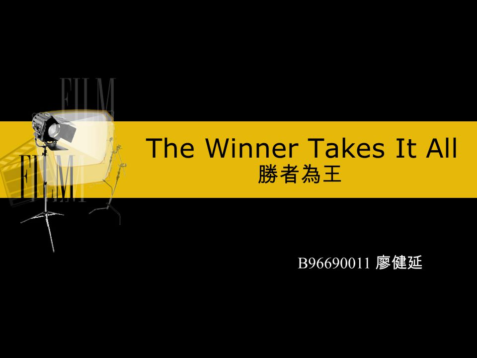 The Winner Takes It All 勝者為王 B96690011 廖健延