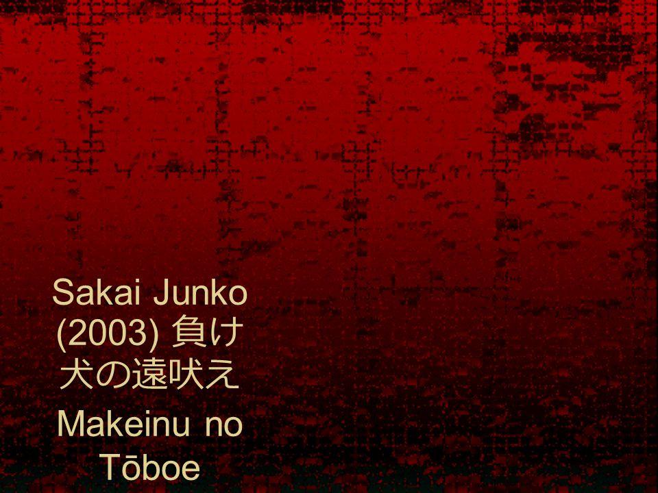 Sakai Junko (2003) 負け 犬の遠吠え Makeinu no Tōboe