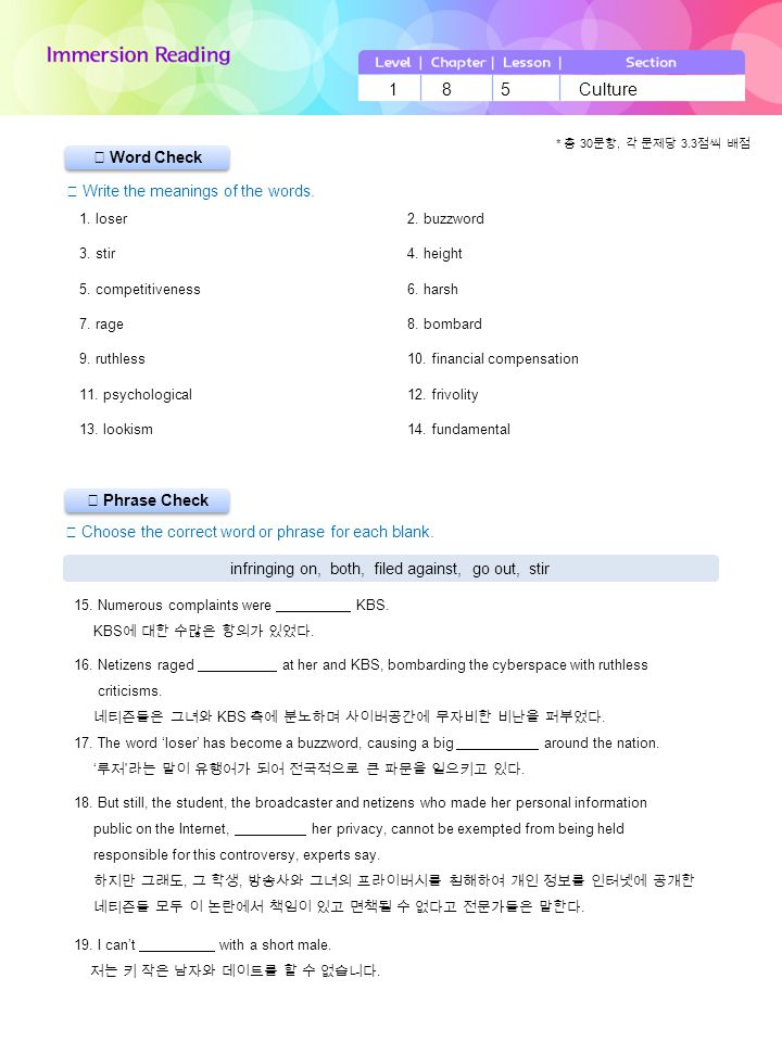 ▶ Phrase Check ▶ Word Check ☞ Write the meanings of the words.