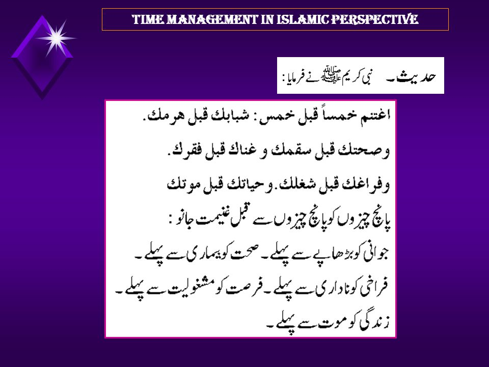 TIME MANAGEMENT IN ISLAMIC PERSPECTIVE TIME CONCIOUSNESS IN ISLAM They ask thee concerning the new moons, say: They are but signs to mark fixed period