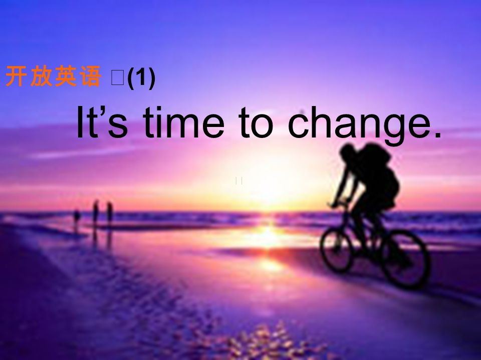 Cheng Hongxia It's time to change. 开放英语 Ⅱ (1) Ⅱ
