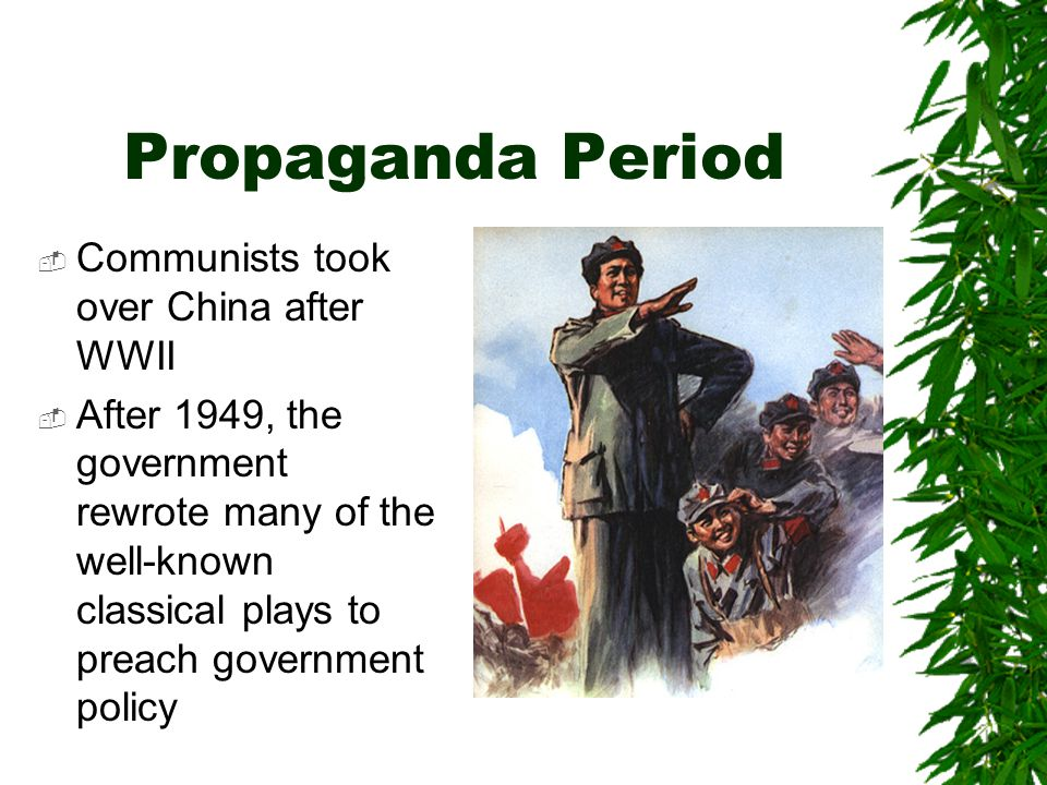Propaganda Period  Communists took over China after WWII  After 1949, the government rewrote many of the well-known classical plays to preach govern
