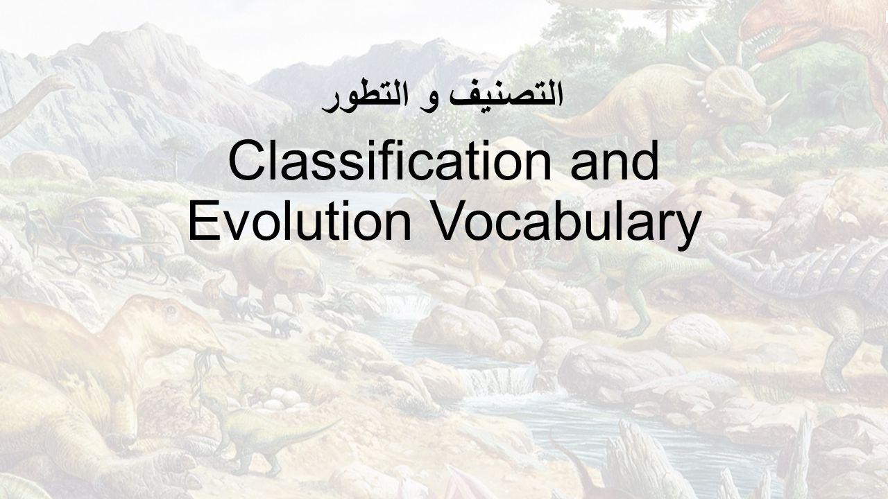 Classification and Evolution Vocabulary التصنيف و التطور