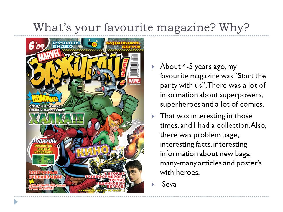 """ About 4-5 years ago, my favourite magazine was """"Start the party with us"""". There was a lot of information about superpowers, superheroes and a lot of"""