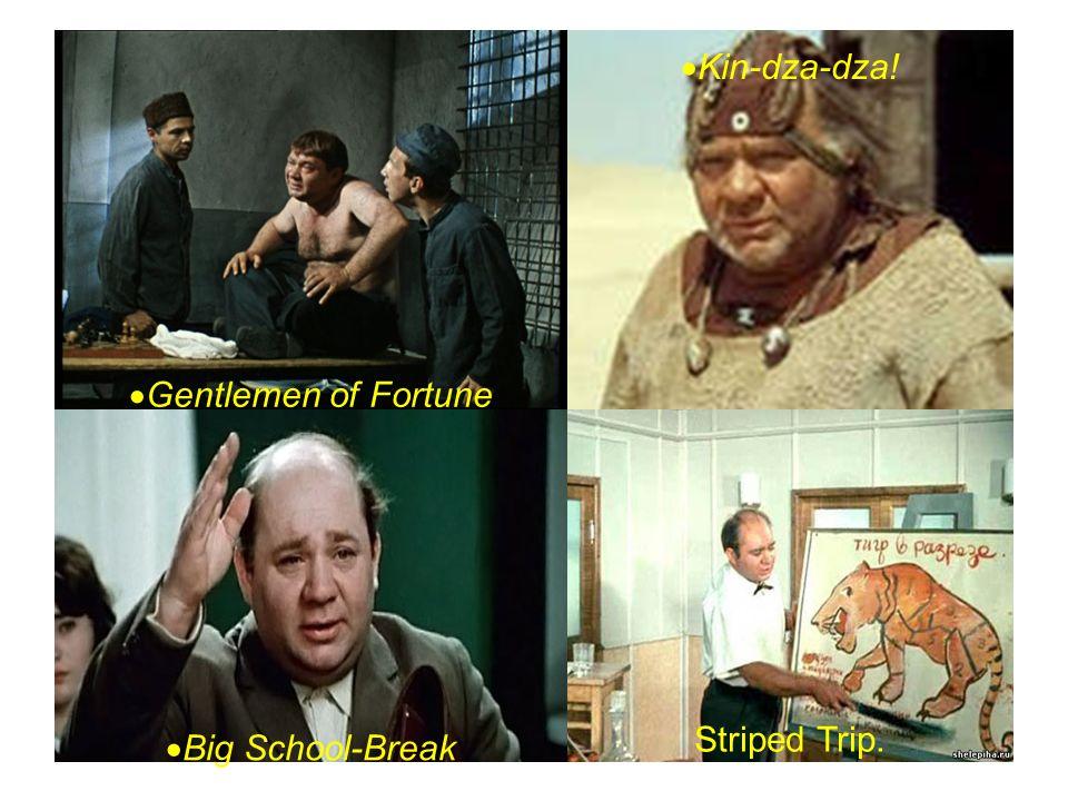  Gentlemen of Fortune  Kin-dza-dza!  Big School-Break Striped Trip.