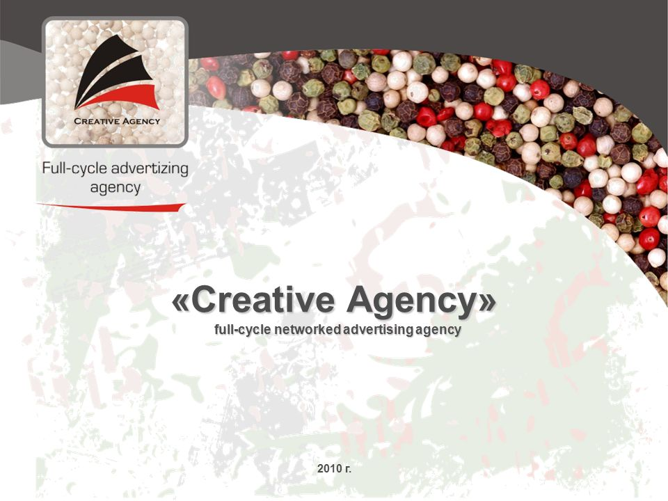 «Creative Agency» full-cycle networked advertising agency «Creative Agency» full-cycle networked advertising agency 2010 г.