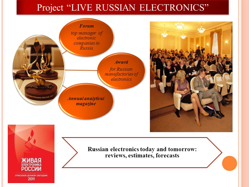 Forum top manager of electronic companies in Russia Award for Russian manufactories of electronics Annual analytical magazine Russian electronics today and tomorrow: reviews, estimates, forecasts Project LIVE RUSSIAN ELECTRONICS