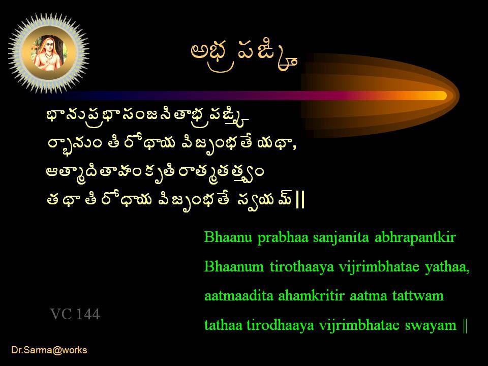Dr.Sarma@works €¤Áë¡ÁùÃÑà ¤ÂþÁÅ¡Áë¤Â¬ÁÏüþܤÁë¡ ÁùÃàÑ §ÂèþÁÅÏ œÃ§ÍÂ¦Á ©ÃüÇϤÁœÊ ¦ÁÂ, œÂéžÃœÂÿÁύÁǜçœ ÁéœÁœÁàíÏ œÁÂ œÃ§ÍŸÂ¦Á ©ÃüÇϤÁœÊ ¬Áí¦Á¥÷ || Bhaanu prabhaa sanjanita abhrapantkir Bhaanum tirothaaya vijrimbhatae yathaa, aatmaadita ahamkritir aatma tattwam tathaa tirodhaaya vijrimbhatae swayam || VC 144