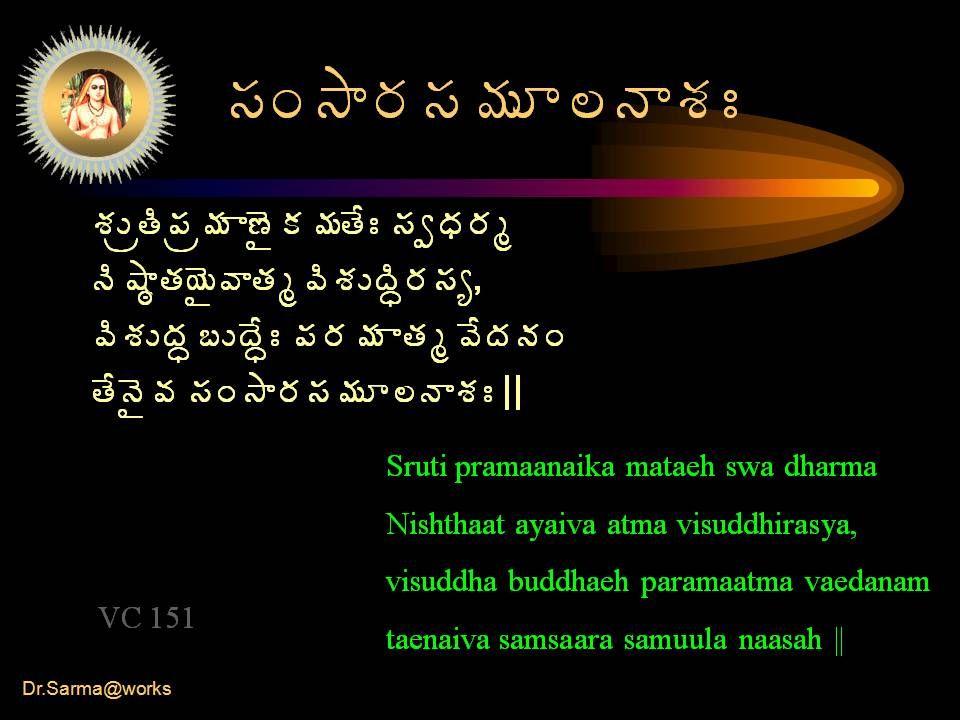 Dr.Sarma@works ¬Áϳ§Á¬Á¥ÁƨþªÁÐ ªÁÅëœÃ¡Áë¥Á ›ˍÁ¥Áœ ÊÐ ¬ÁíŸÁ§Áé þôÂÜœÁ¦Ë©ÂœÁé ©ÃªÁÅžÃã§Á¬Áê, ©ÃªÁÅžÁ㠣ŞÊãÐ ¡Á§Á¥Á ÂœÁé ©ÊžÁþÁÏ œÊþË©Á ¬Áϳ§Á¬Á¥ÁƨþªÁÐ || Sruti pramaanaika mataeh swa dharma Nishthaat ayaiva atma visuddhirasya, visuddha buddhaeh paramaatma vaedanam taenaiva samsaara samuula naasah || VC 151
