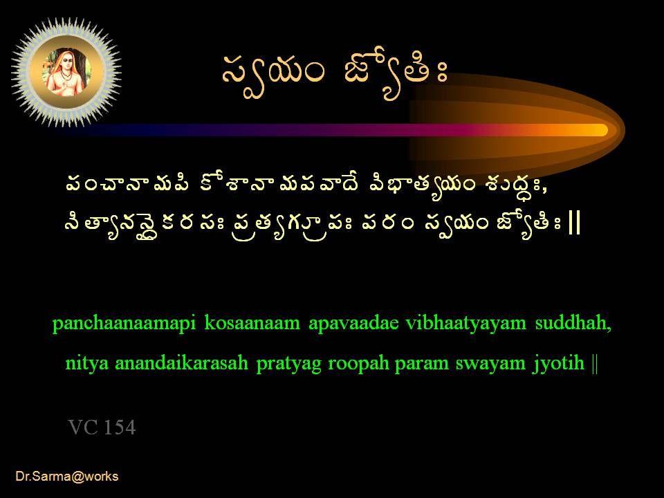 Dr.Sarma@works ¬Áí¦ÁÏ üÍêœÃÐ ¡ÁÏúÂþÂ¥Á¡Ã ÍªÂþÂ¥Á¡Á©ÂžÊ ©Ã¤ÂœÁê¦ÁÏ ªÁÅžÁãÐ, þÃœÂêþÁþËâÁ§Á¬ÁÐ ¡ÁëœÁêÁÆë¡ÁÐ ¡Á§ÁÏ ¬Áí¦ÁÏ üÍêœÃÐ || panchaanaamapi kosaanaam apavaadae vibhaatyayam suddhah, nitya anandaikarasah pratyag roopah param swayam jyotih || VC 154