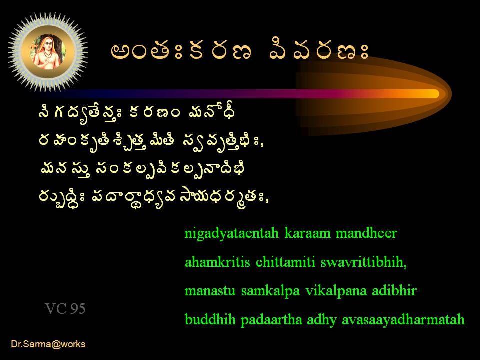 Dr.Sarma@works €ÏœÁЍÁ§Á› ©Ã©Á§Á›Ð þÏÁžÁêœÊþÁàÐ Á§Á›Ï ¥ÁþÍŸÄ §ÁÿÁύÁǜêÃÖœÁà¥Ã œÃ ¬Áí©ÁÇœÃà¤ÃÐ, ¥ÁþÁ¬ÁÅà ¬ÁύÁ¨å©ÃÁ¨åþžäà §ÁÅçžÃãÐ ¡ÁžÂ§ÂáŸÁê©Á³Â¦ÁŸÁ§Á éœÁÐ, nigadyataentah karaam mandheer ahamkritis chittamiti swavrittibhih, manastu samkalpa vikalpana adibhir buddhih padaartha adhy avasaayadharmatah VC 95