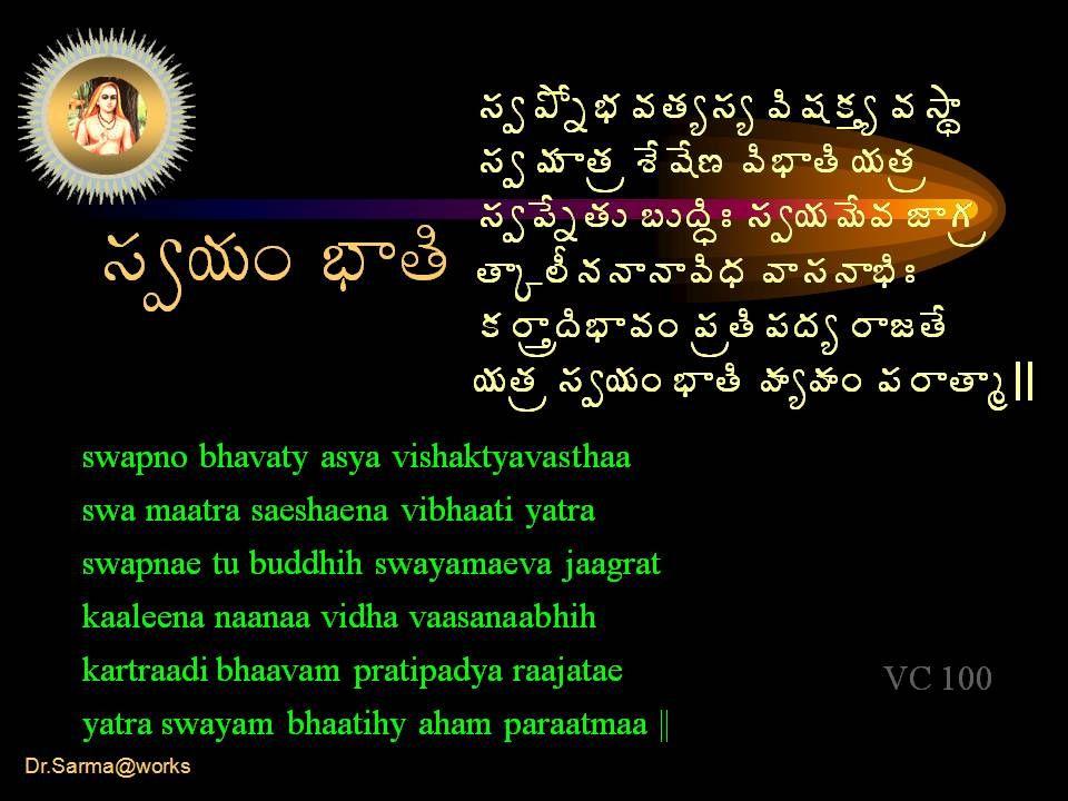 Dr.Sarma@works swapno bhavaty asya vishaktyavasthaa swa maatra saeshaena vibhaati yatra swapnae tu buddhih swayamaeva jaagrat kaaleena naanaa vidha vaasanaabhih kartraadi bhaavam pratipadya raajatae yatra swayam bhaatihy aham paraatmaa || VC 100 ¬Áí±Íä ¤Á©ÁœÁê¬Áê ©Ã«ÁÁàê ©Á³Âá ¬Áí¥Á ÂœÁë ªÊ«Ê› ©Ã¤ÂœÃ ¦ÁœÁë ¬Áí¡Êä œÁÅ £ÅžÃãÐ ¬Áí¦Á¥Ê©Á üÁë œÂѨÄþÁþÂþ©ßÁ ©Â¬Áþ¤ÃÐ Á§ÂàëžÃ¤Â©ÁÏ ¡ÁëœÃ¡ÁžÁê §ÂüœÊ ¦ÁœÁë ¬Áí¦ÁÏ ¤ÂœÃ ÿÁêÿÁÏ ¡Á§ÂœÂé || ¬Áí¦ÁÏ ¤ÂœÃ