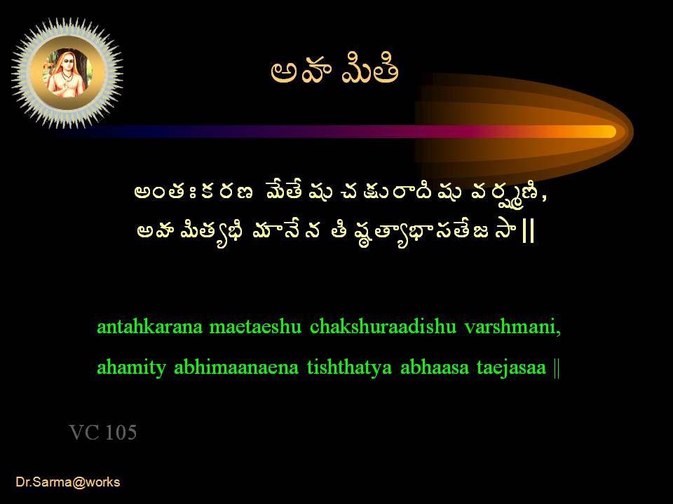 Dr.Sarma@works €ÿÁ¥ÃœÃ VC 105 €ÏœÁЍÁ§Á› ¥ÊœÊ«ÁÅ úÁ¯ÁŧžëÁÅ ©Á§Áïé›Ã, €ÿÁ¥ÃœÁê¤Ã¥Á ÂþÊþÁ œÃ«ÁÜœÂê¤Â¬ÁœÊü³Â || antahkarana maetaeshu chakshuraadishu varshmani, ahamity abhimaanaena tishthatya abhaasa taejasaa ||