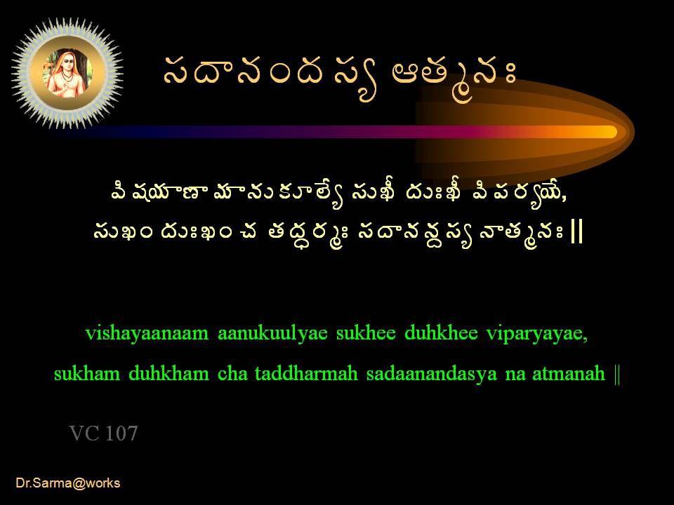 Dr.Sarma@works ¬ÁžÂþÁÏžÁ¬Áê œÁéþÁÐ VC 107 ©Ã«Á¦Á ݴÁ ÂþÁōÁƨÊê ¬ÁÅŽÄ žÁÅÐŽÄ ©Ã¡Á§Áê¦Ê, ¬ÁÅŽÏ žÁÅÐŽÏ úÁ œÁžÁã§ÁéÐ ¬ÁžÂþÁþÁâ¬Áê þÂœÁéþÁÐ || vishayaanaam aanukuulyae sukhee duhkhee viparyayae, sukham duhkham cha taddharmah sadaanandasya na atmanah ||