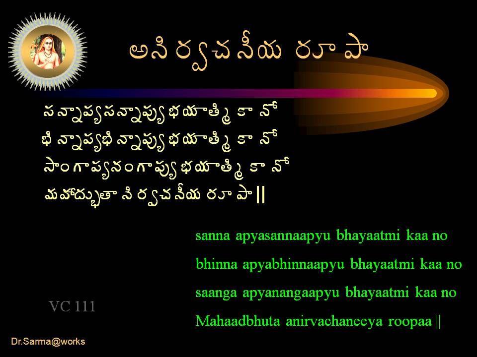 Dr.Sarma@works €þçÁíúÁþĦÁ §ÁƱ¬ÁþÂä¡Áê¬ÁþÂä¡Áôê ¤Á¦Á ÂœÃé Â þÍ ¤ÃþÂä¡Áê¤ÃþÂä¡Áôê ¤Á¦Á ÂœÃé Â þÍ ³ÂϏ¡ÁêþÁϏ¡Áôê ¤Á¦Á ÂœÃé Â þÍ ¥ÁöÁžÁÅèœÂ þçÁíúÁþĦÁ §ÁƱ|| sanna apyasannaapyu bhayaatmi kaa no bhinna apyabhinnaapyu bhayaatmi kaa no saanga apyanangaapyu bhayaatmi kaa no Mahaadbhuta anirvachaneeya roopaa || VC 111