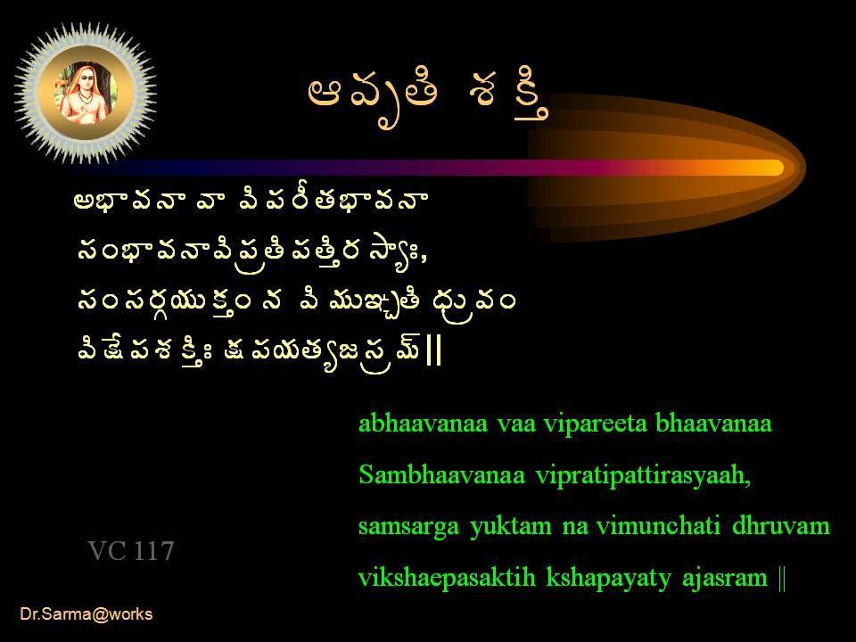 Dr.Sarma@works ©Áǜà ªÁÃà €¤Â©Áþ©Â ©Ã¡Á§ÄœÁ¤Â©Áþ¬ÁϤ©Áþ©áÁëœÃ¡ÁœÃà §Á³ÂêÐ, ¬ÁϬÁ§ÁÓ¦ÁōÁàÏ þÁ ©Ã¥ÁŖ֜à ŸÁÅë©ÁÏ ©Ã¯Ê¡ÁªÁÃàÐ ¯Á¡Á¦ÁœÁêü¬Áë¥÷ || abhaavanaa vaa vipareeta bhaavanaa Sambhaavanaa vipratipattirasyaah, samsarga yuktam na vimunchati dhruvam vikshaepasaktih kshapayaty ajasram || VC 117
