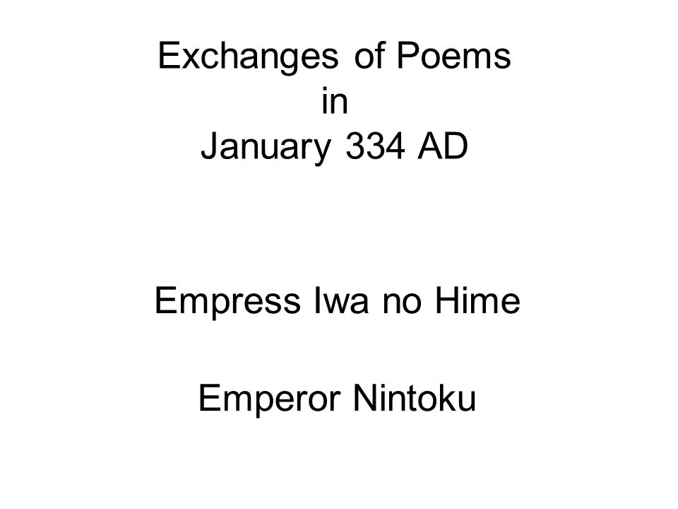 Exchanges of Poems in January 334 AD Empress Iwa no Hime Emperor Nintoku