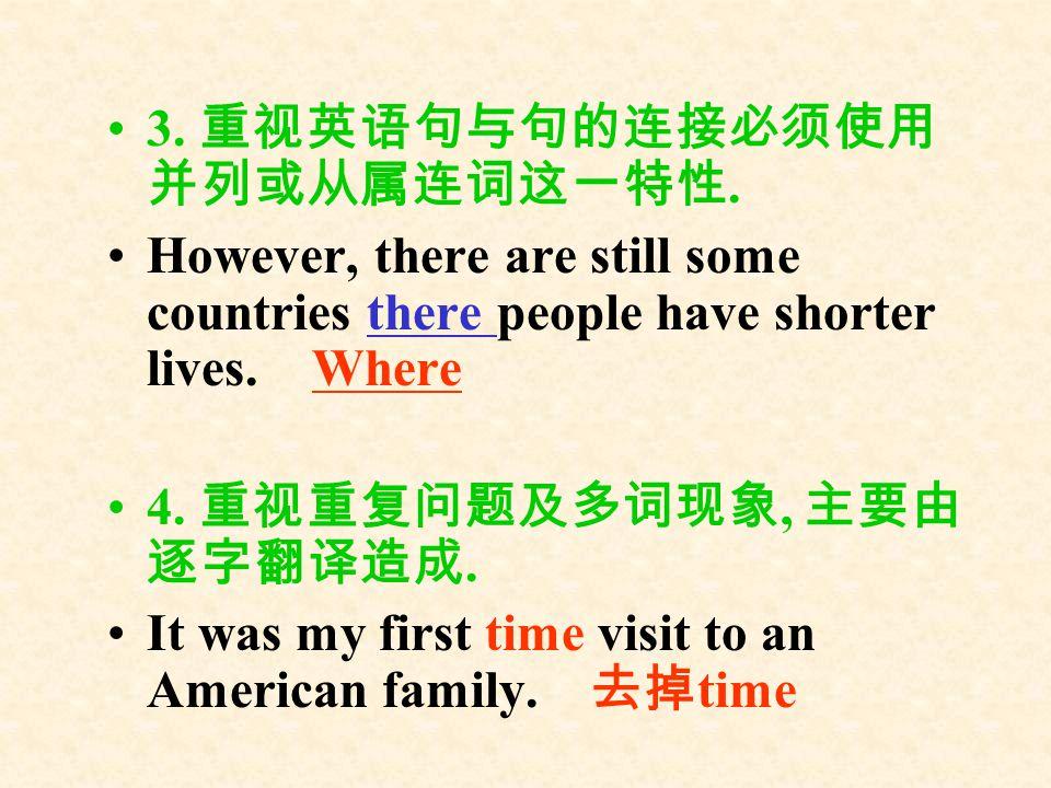 3.重视英语句与句的连接必须使用 并列或从属连词这一特性.