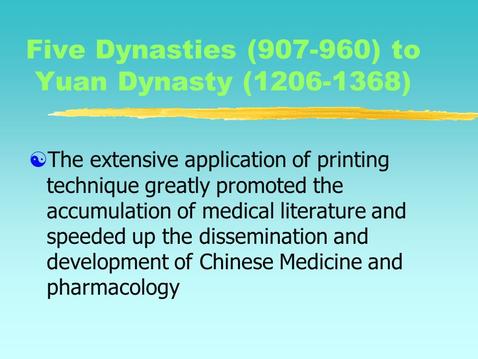 Tang Dynasty (618-907)  The Imperial Medical Bureau divided medical education into four departments of medical specialties (include Acupuncture as one of them) and one pharmacology department