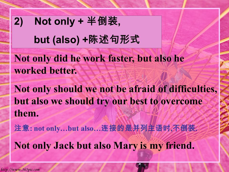 2) Not only + 半倒装, but (also) + 陈述句形式 Not only did he work faster, but also he worked better.