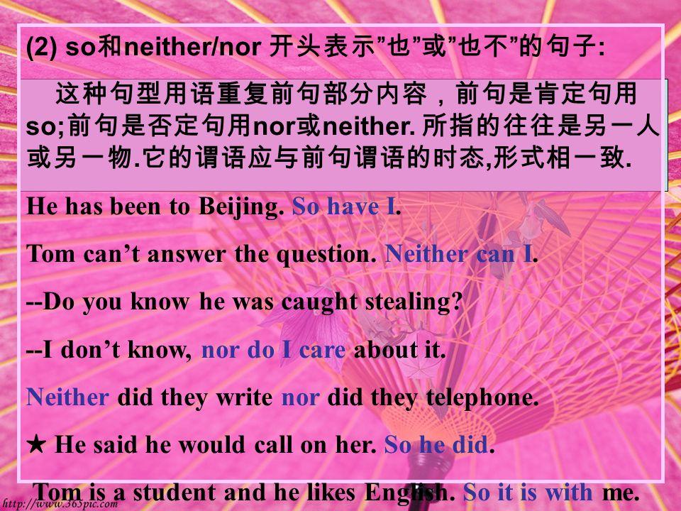 (2) so 和 neither/nor 开头表示 也 或 也不 的句子 : 这种句型用语重复前句部分内容,前句是肯定句用 so; 前句是否定句用 nor 或 neither.
