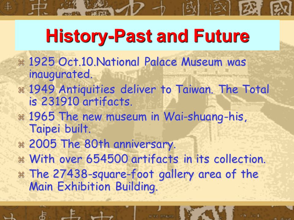 History-Past and Future  1925 Oct.10.National Palace Museum was inaugurated.