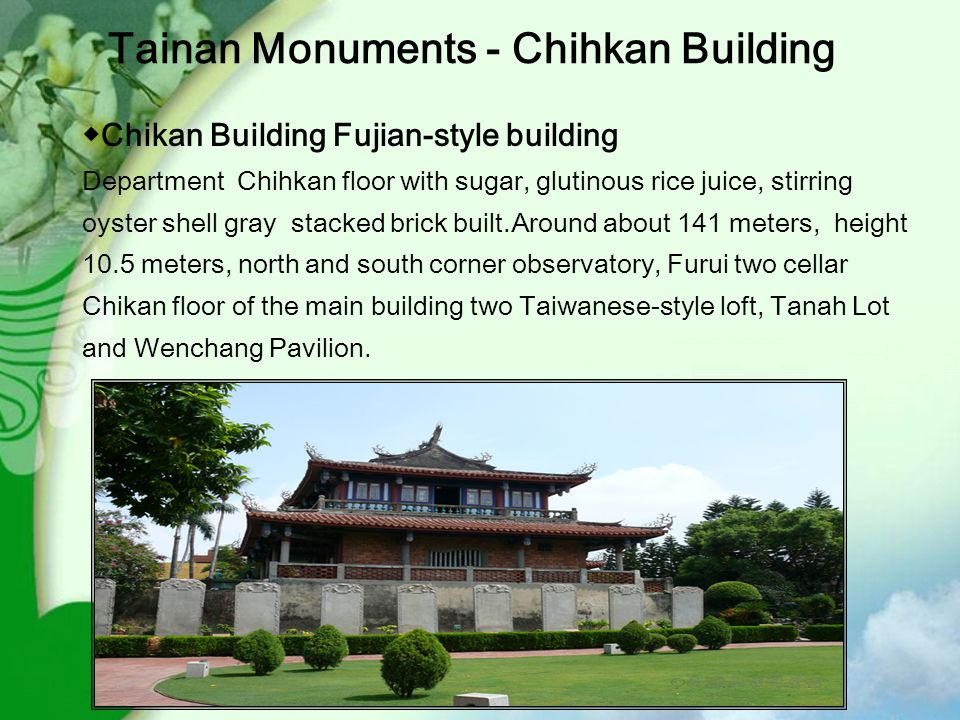 ◆ Chikan Building Fujian-style building Department Chihkan floor with sugar, glutinous rice juice, stirring oyster shell gray stacked brick built.Around about 141 meters, height 10.5 meters, north and south corner observatory, Furui two cellar Chikan floor of the main building two Taiwanese-style loft, Tanah Lot and Wenchang Pavilion.