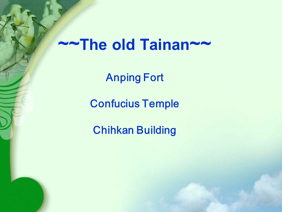 ◆ Chikan Building navigation Plans Tainan Monuments - Chihkan Building