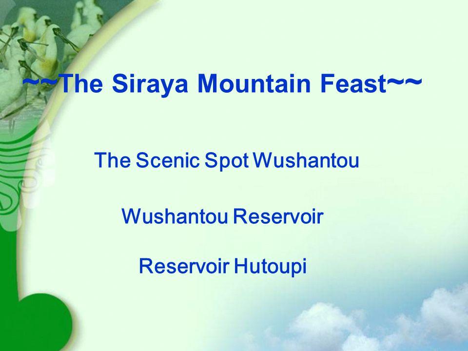 ~~ The Siraya Mountain Feast ~~ The Scenic Spot Wushantou Wushantou Reservoir Reservoir Hutoupi
