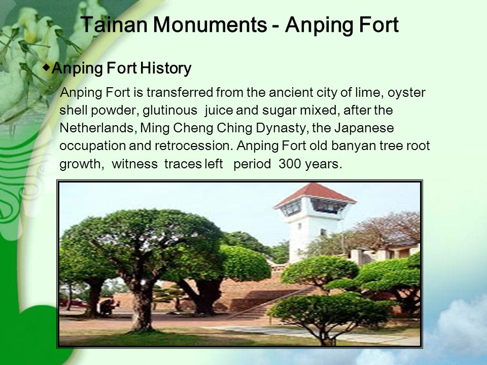 Anping Fort is transferred from the ancient city of lime, oyster shell powder, glutinous juice and sugar mixed, after the Netherlands, Ming Cheng Ching Dynasty, the Japanese occupation and retrocession.