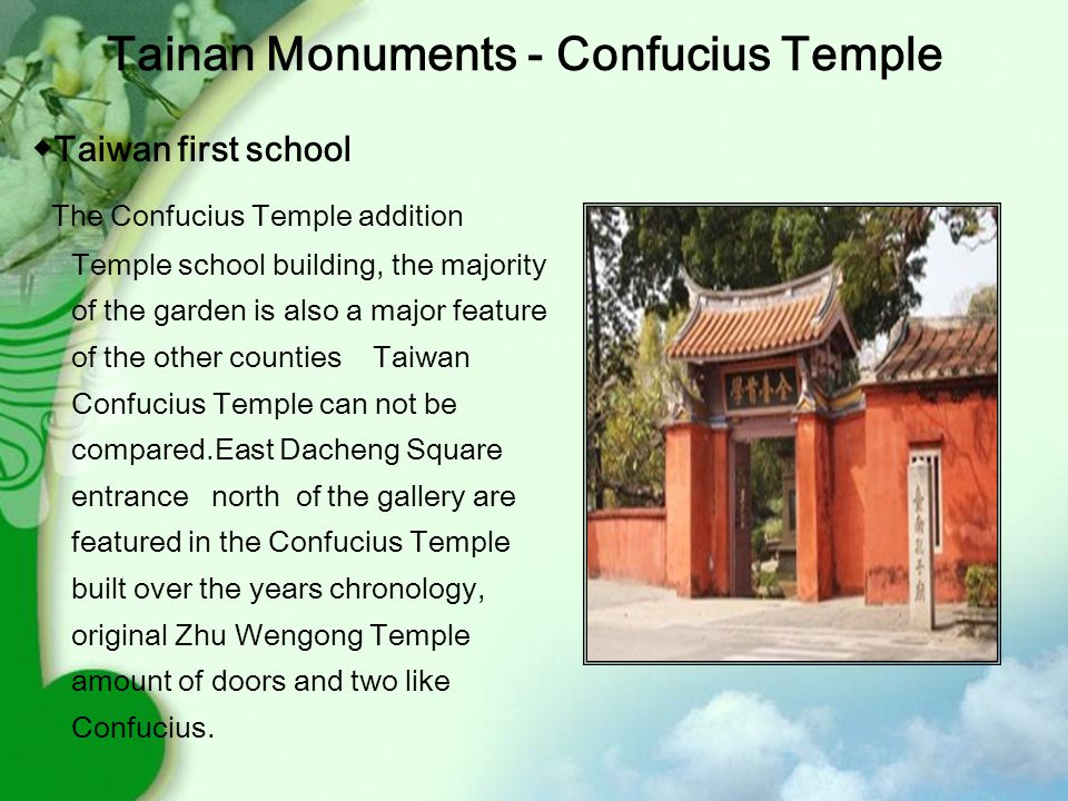  Confucius Temple navigation Plans Three hundred years, Temple of Confucius has undergone several major renovations, historic style gradually developed to Tainan today become the most complete traditional Minnan construction group, listed a monument.