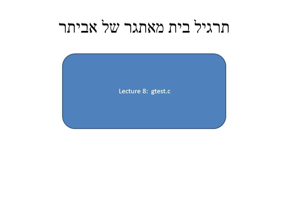 תרגיל בית מאתגר של אביתר Lecture 8: gtest.c