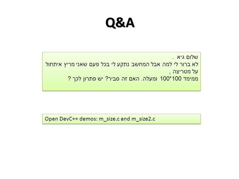 Q&A שלום גיא.