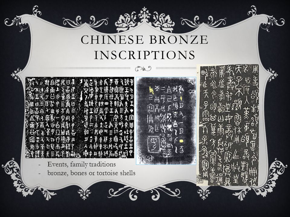 CHINESE BRONZE INSCRIPTIONS -Events, family traditions -bronze, bones or tortoise shells