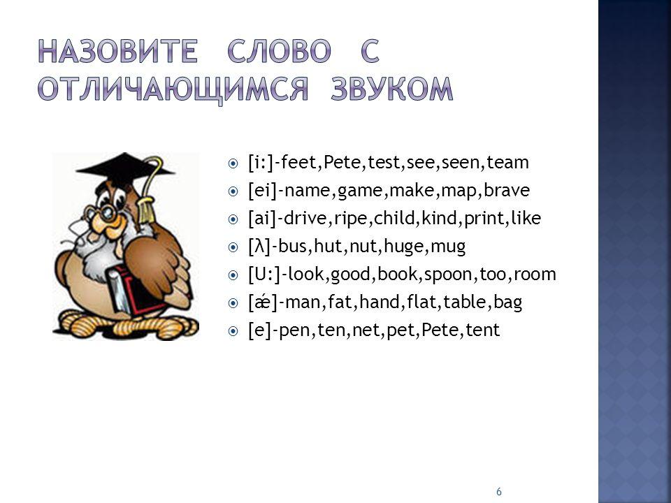 ee[i:]ea queensea beetea feeread deepbeak feetseat keenspeak steepmeat 17
