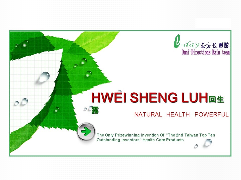 "LOGO HWEI SHENG LUH 回生 露 The Only Prizewinning Invention Of ""The 2nd Taiwan Top Ten Outstanding Inventors"" Health Care Products NATURALHEALTHPOWERFUL"