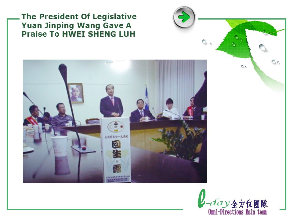 HWEI SHENG LUH The President Of Legislative Yuan Jinping Wang Gave A Praise To HWEI SHENG LUH