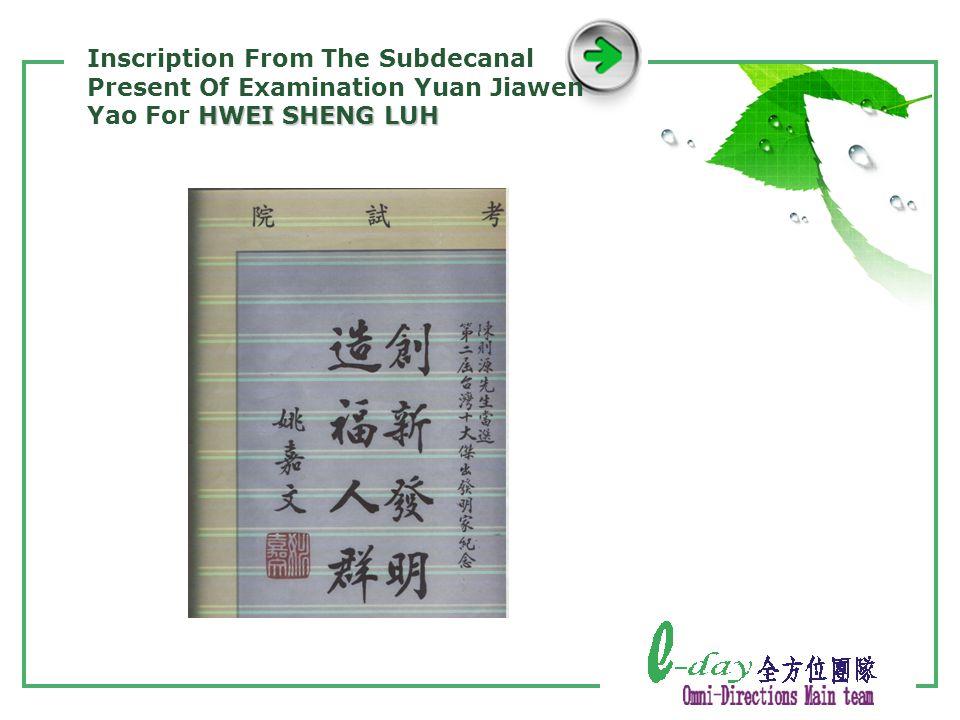 HWEI SHENG LUH Inscription From The Subdecanal Present Of Examination Yuan Jiawen Yao For HWEI SHENG LUH