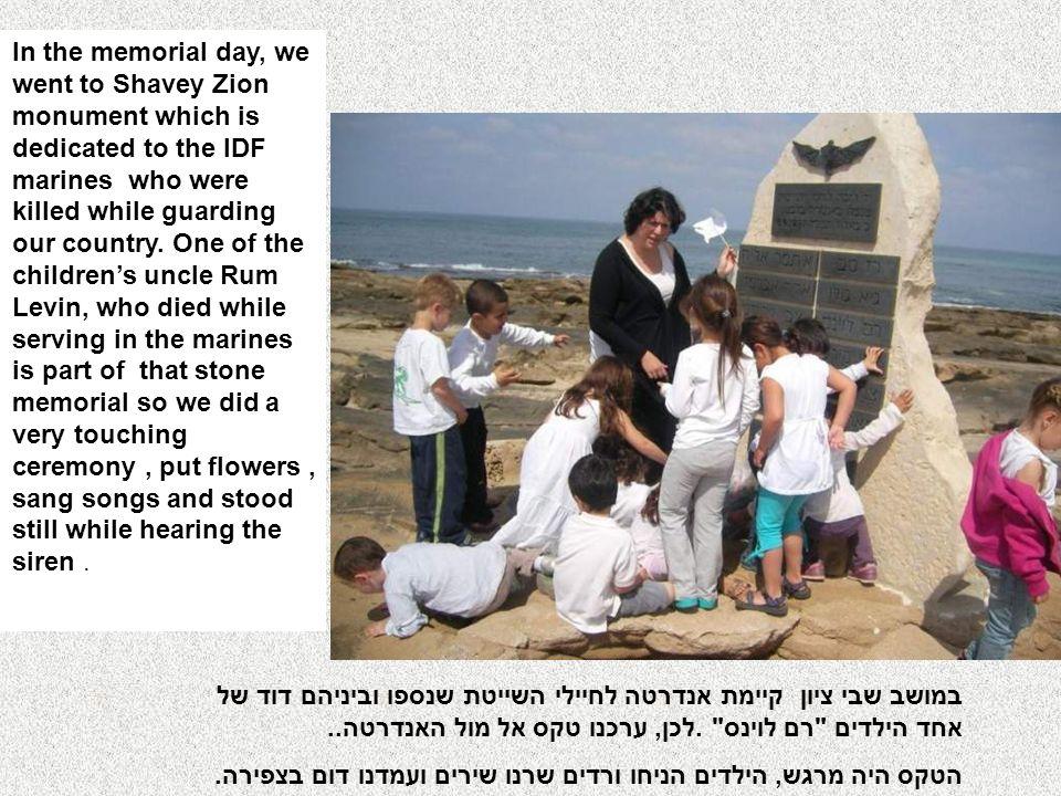 במושב שבי ציון קיימת אנדרטה לחיילי השייטת שנספו וביניהם דוד של אחד הילדים רם לוינס .לכן, ערכנו טקס אל מול האנדרטה..